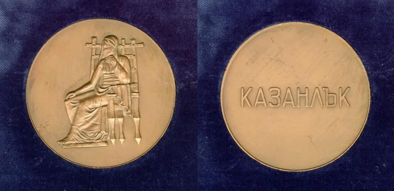 1986 - Municipality of Kazanluk, Rose Valley, Bulgaria - big