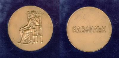 1986 - Municipality of Kazanluk, Rose Valley, Bulgaria - small