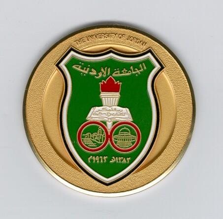 1963 - University of Jordan, Amman - big