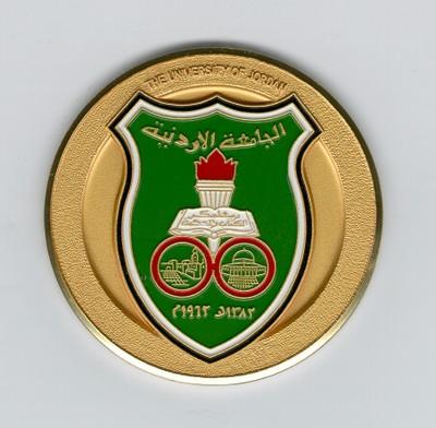 1963 - University of Jordan, Amman - small