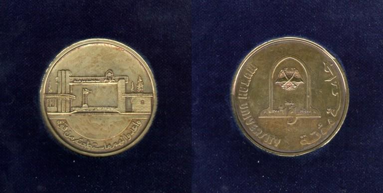 1981 - Mu'tah University, Amman, Jordan - big