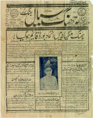 Best student in the Punjab University matriculation examination of 1940 - small