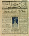 Best student in the Punjab University matriculation examination of 1940 - thumbnail